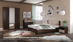 Спальня Аврора венге/дуб молочный