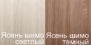 Секция с зеркалом Инфинити ясень шимо