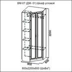 Шкаф угловой ВМ-07 Вега